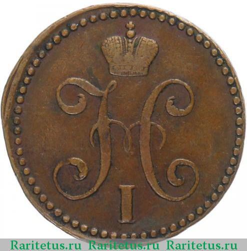 2 копейки серебром 1843 цена альбом книга биметалл