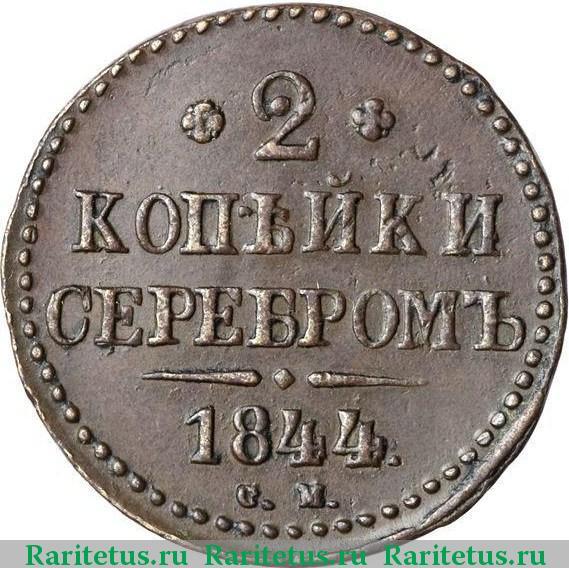 Монета 1844 года стоимость монета соболь купить