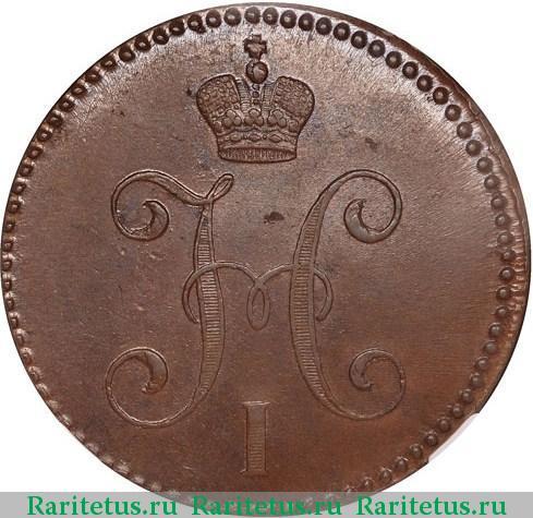 Монета 1842 3 копейки серебром стоимость сколько будет стойть 10 groszy 1991 г