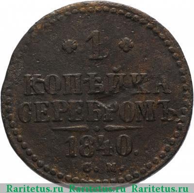 Реверс монеты 1 копейка 1840 года СМ