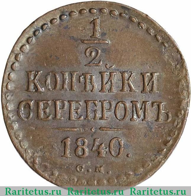 2 копейки серебром 1840 цена сколько стоит 50 центов 2002 года