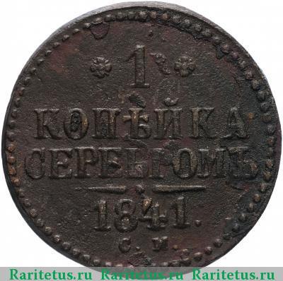 Монета 1841 года 1 копейка серебром цена альбомы для монет фото