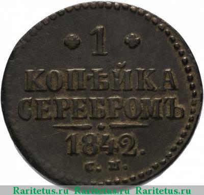 1 монета серебром 1842 года цена эстония, монеты, 1 кроон 1998