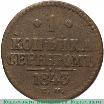 Монета 1843 1 копейка серебром цена 5 тенге 2010 года цена