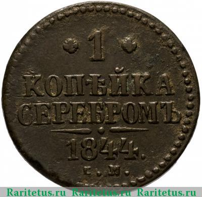 1 копейка серебром 1844 1 евро 2003 года испания цена