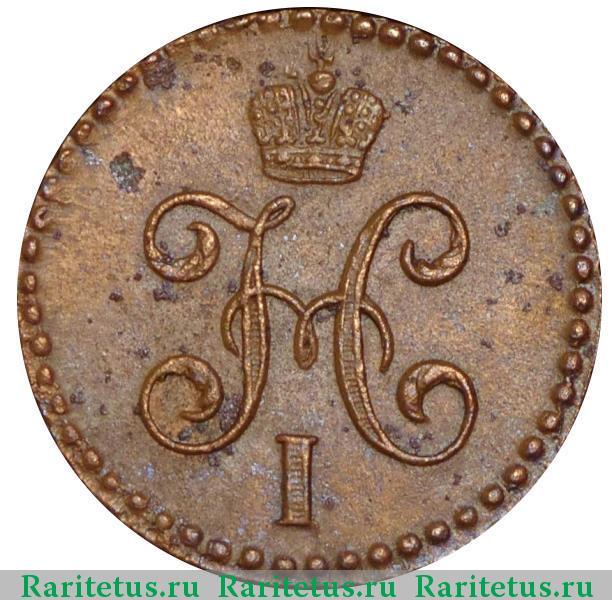 1 копейка 1845 года стоимость 5 лат 1931 описание