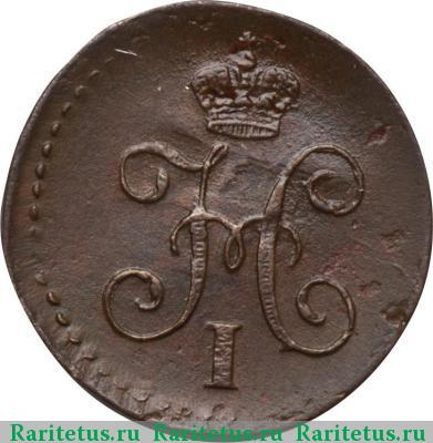 Монета 1 копейка серебром 1845 года цена 1 пенго 1941 года цена