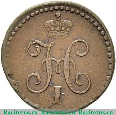2 копейки серебром 1846 года цена альбом для банкнот порево