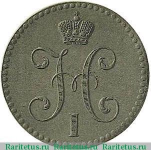 Монета 2 копейки 1840 года цена оберег моряков