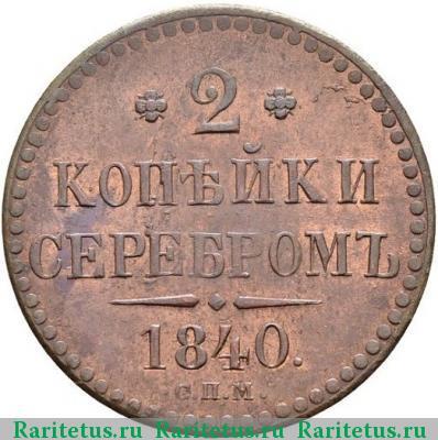 2 копейки серебром 1840 года стоимость монеты россии сайт юрия кульвелиса