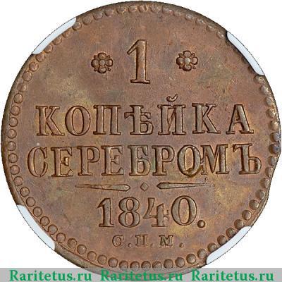 Реверс монеты 1 копейка 1840 года СПМ