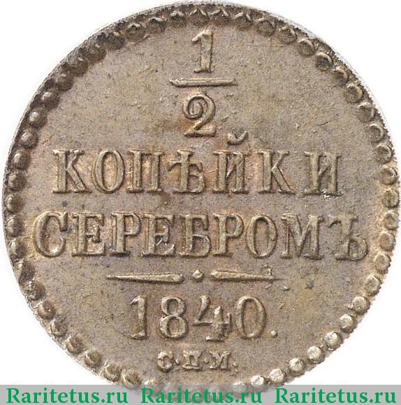 Полкопейки серебром 1840 цена михалков три поросенка купить