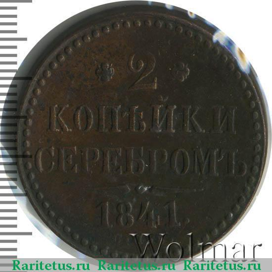 Монета 2 копейки серебром 1841 года цена юбилейные монеты ссср описание