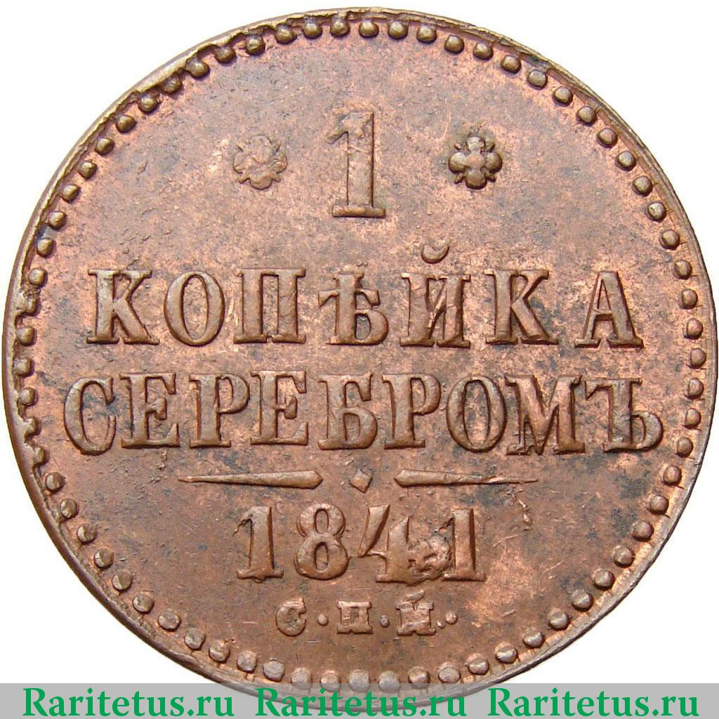 1 копейка 1844 ем года цена 10 копеек 1855