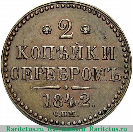 Монеты 1842 года стоимость 2 копейки серебром новый выпуск монет гвс