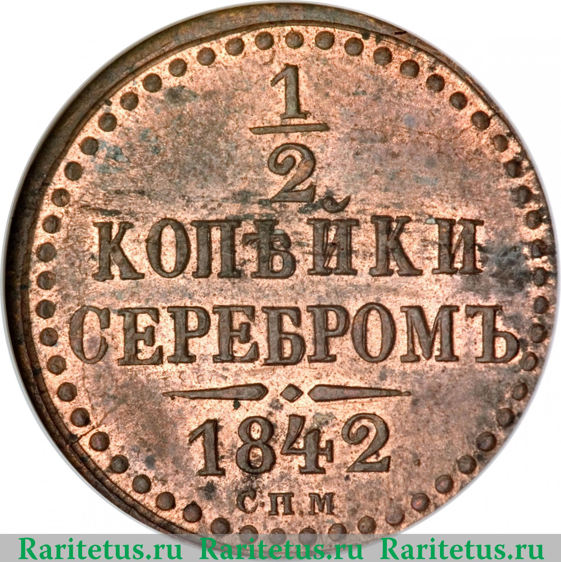 2 копейки 1842 5 копеек 1857