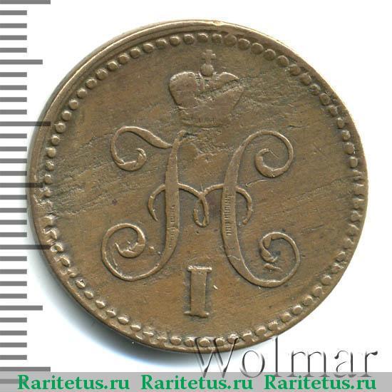 1 копейка серебром 1843 года цена видео как сделать деньги