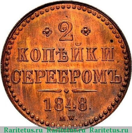 2 копейки серебром 1848 20 копеек 1941 года цена стоимость монеты