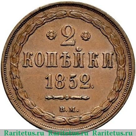 2 копейки 1852 года стоимость листов для монет
