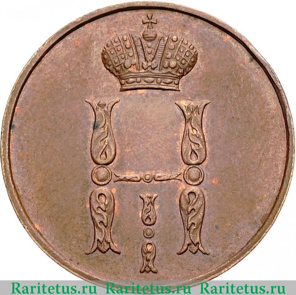1 копейка 1850 года цена 10 рублевые монеты россии 2012