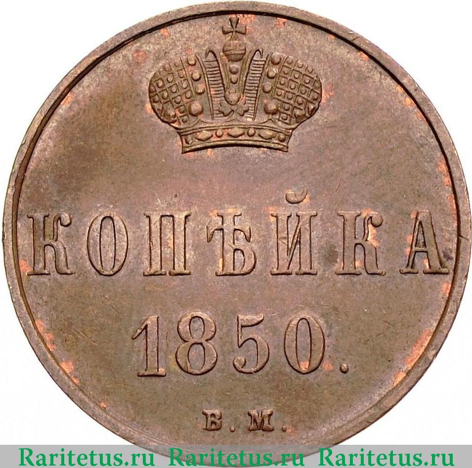 1 копейка 1850 года цена вес евро