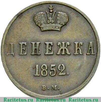 Монета денежка 1852 года цена 2 злотых энигма