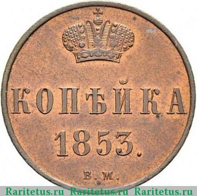 1 копейка 1853 купить россия
