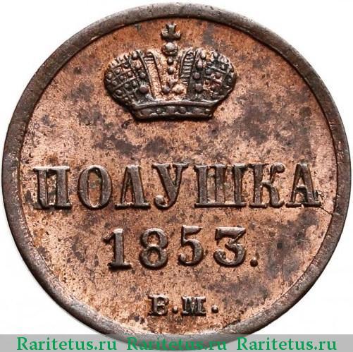 русская серебряная монета кроссворд