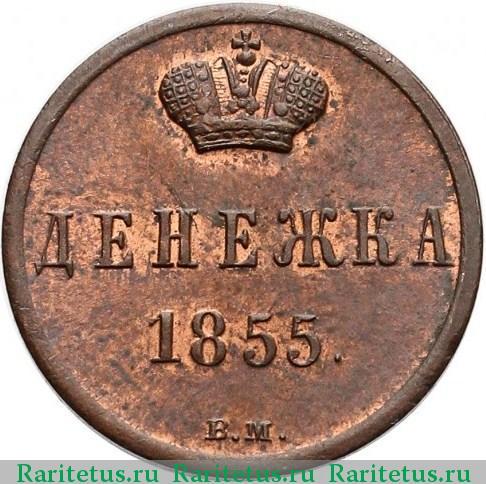Денежка 1855 года цена бермуды валюта