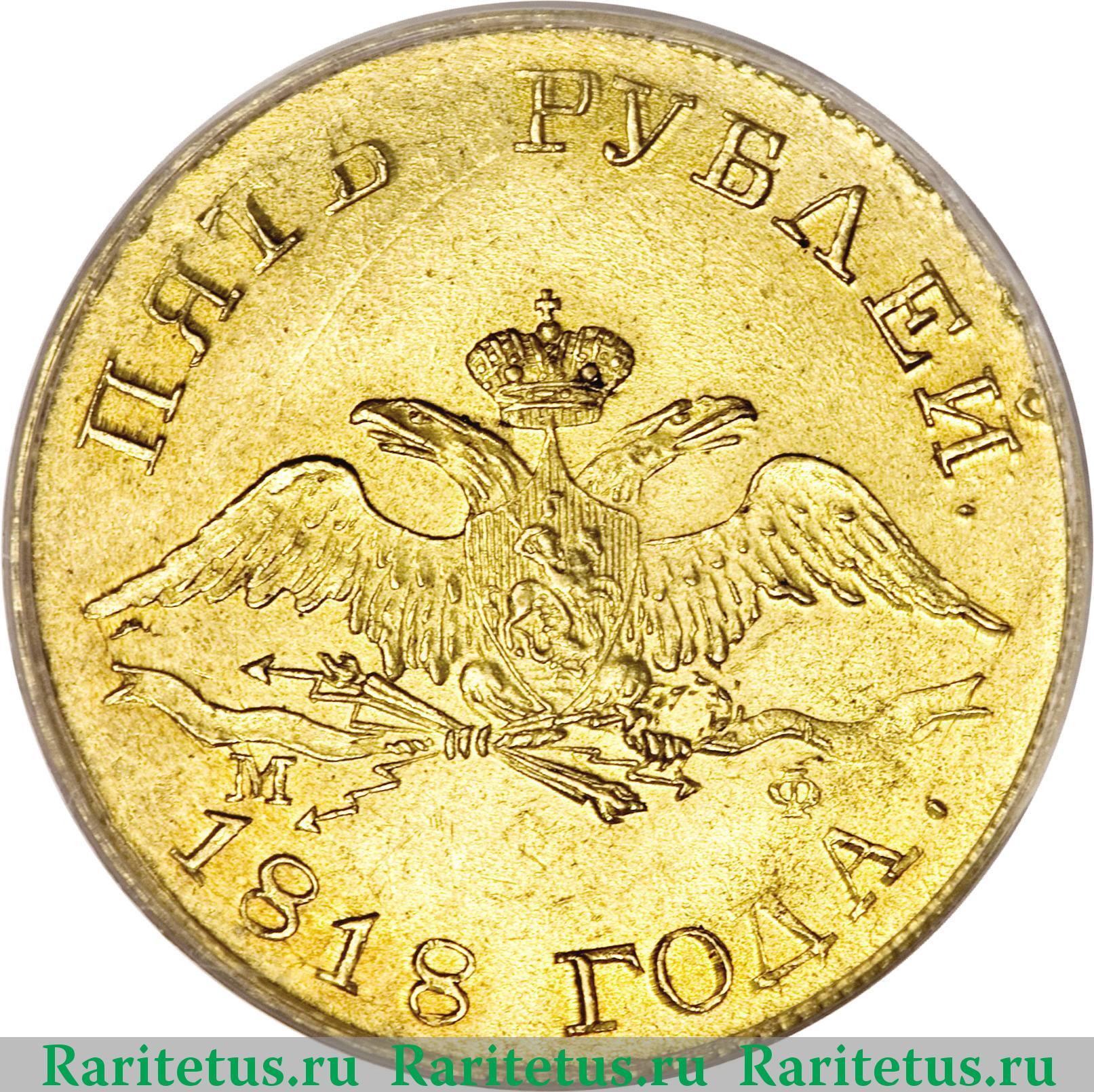 Стоимость золотой царской монеты в 5 рублей 10 копеек 1991 без букв