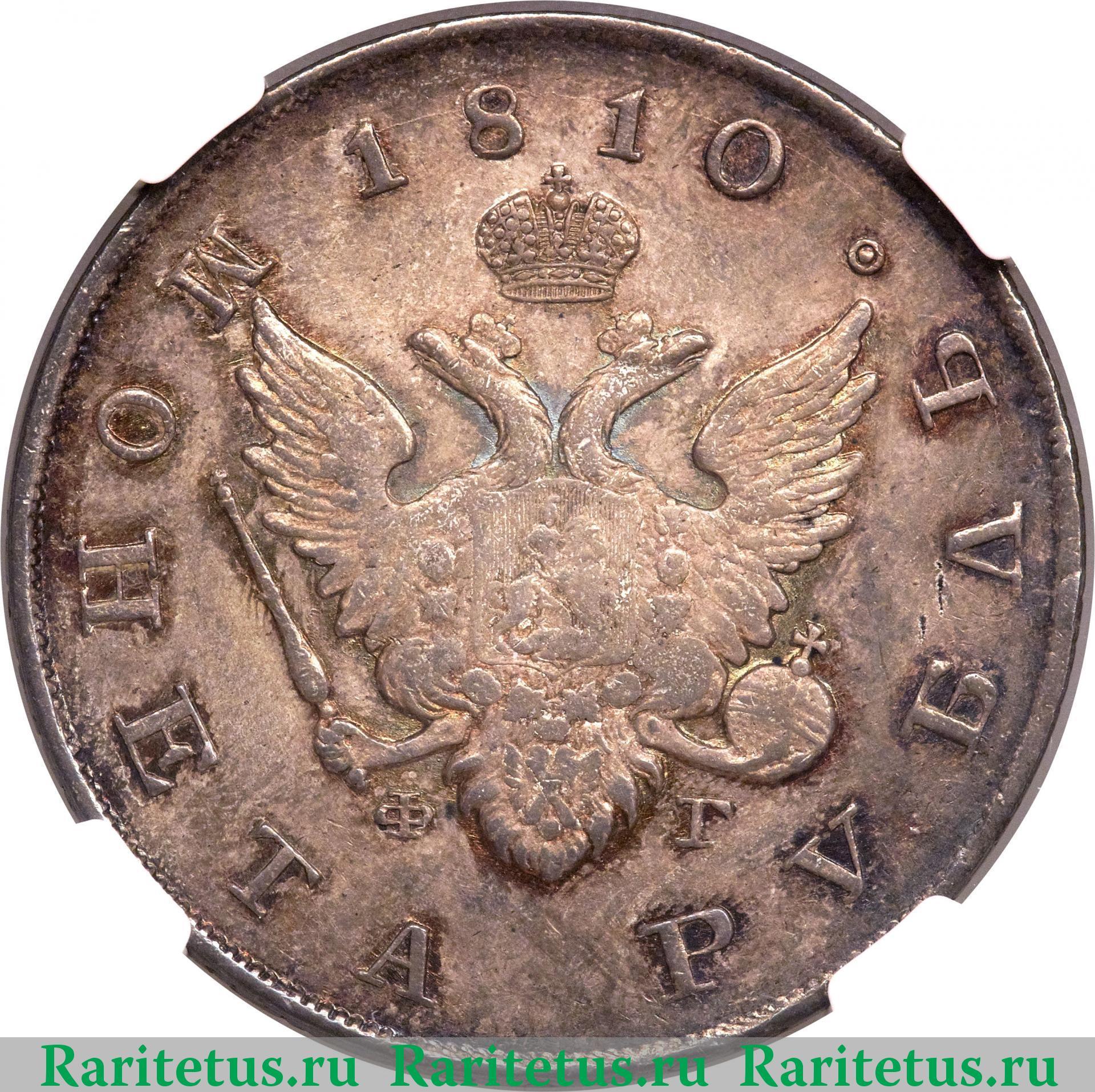 1 рубль 1810 года цена mars goliaf