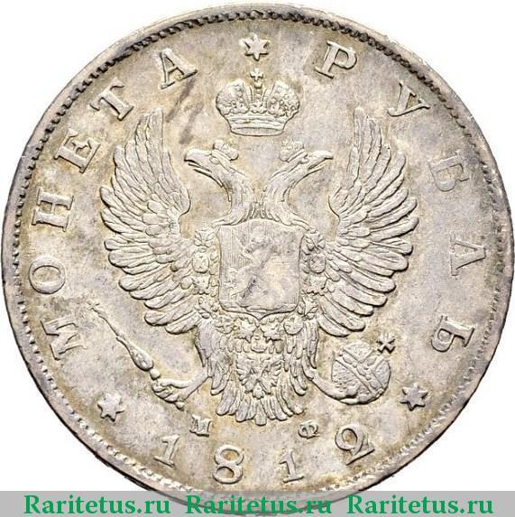 Стоимость монеты 1812 стоимость 15 копеек 1980 года цена