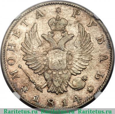 1 рубль 1814 года СПБ без инициалов