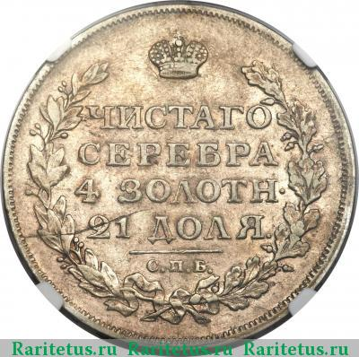 Реверс монеты 1 рубль 1814 года СПБ без инициалов