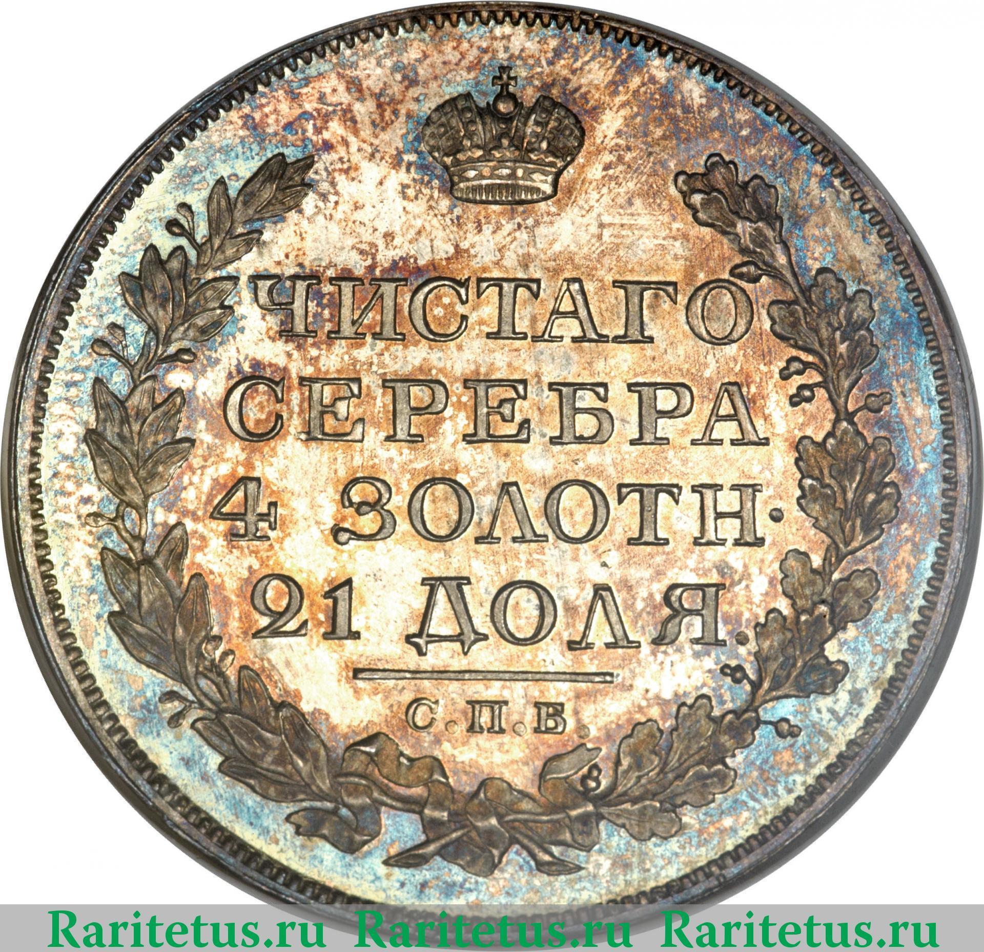 Рубль 1816 года цена купюры 90 х