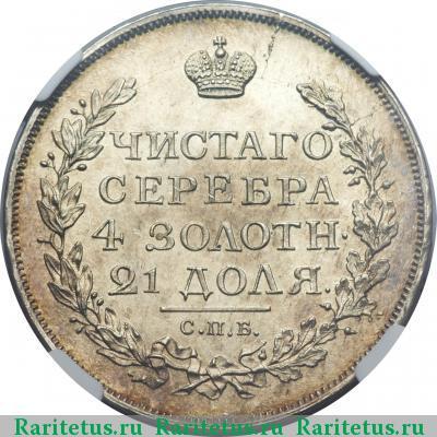 1 рубль 1817 года цена серебро каталог монет россии 1700 2017 с ценами
