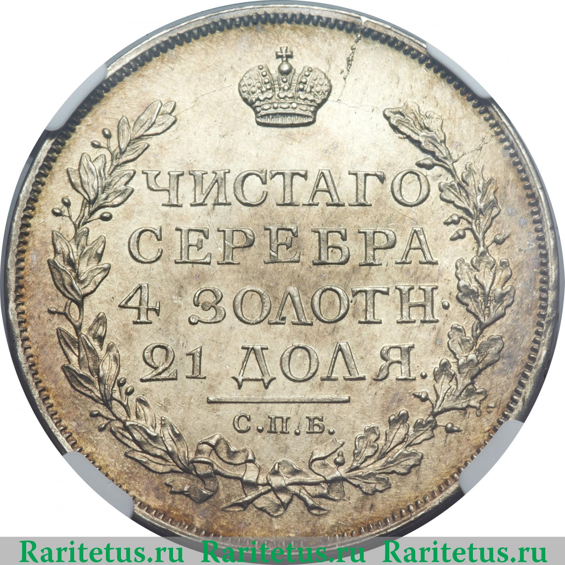 Рубль 1817 спб пс дорогие рублевые монеты