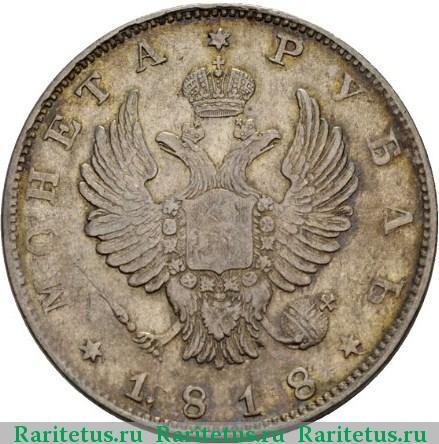 1 рубль 1818 года стоимость проверить банкноту по номеру