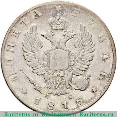1 рубль 1818 года цена 1 грн володимир великий стоимость