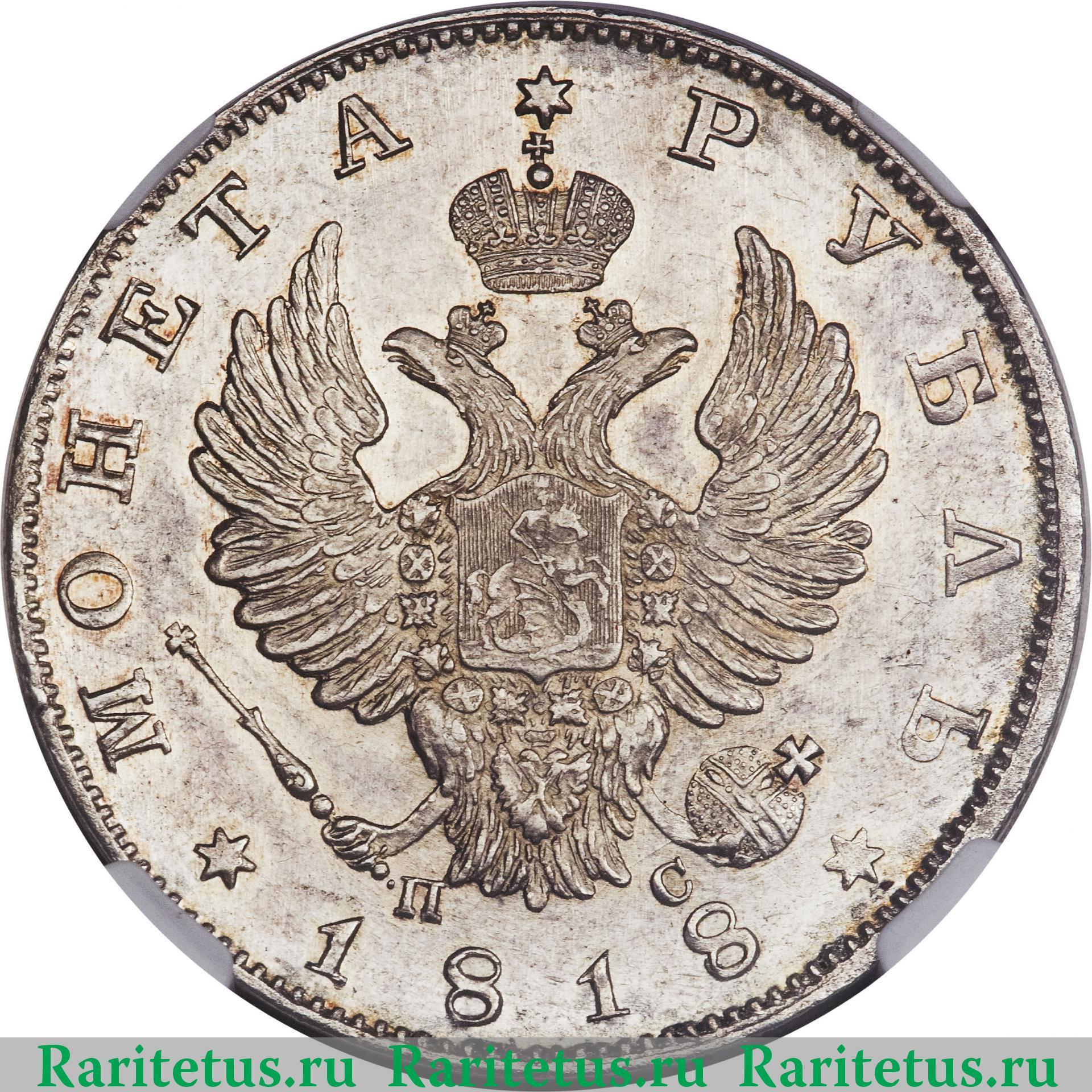 Аверс монеты 1 рубль 1818 года СПБ-ПС скипетр длиннее