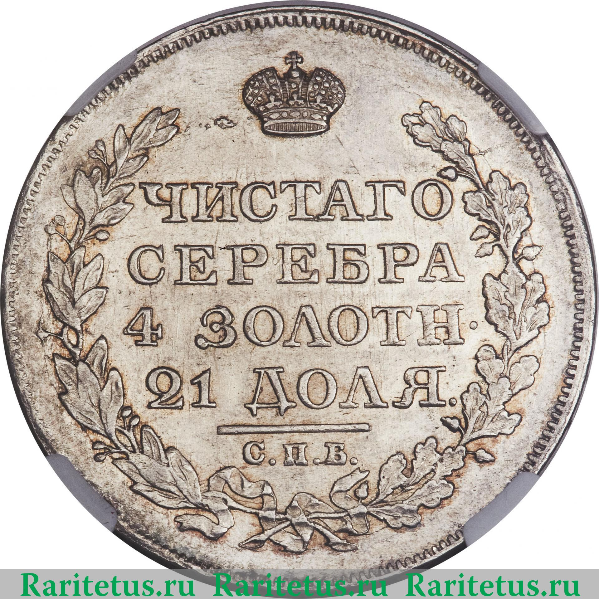Реверс монеты 1 рубль 1818 года СПБ-ПС скипетр длиннее