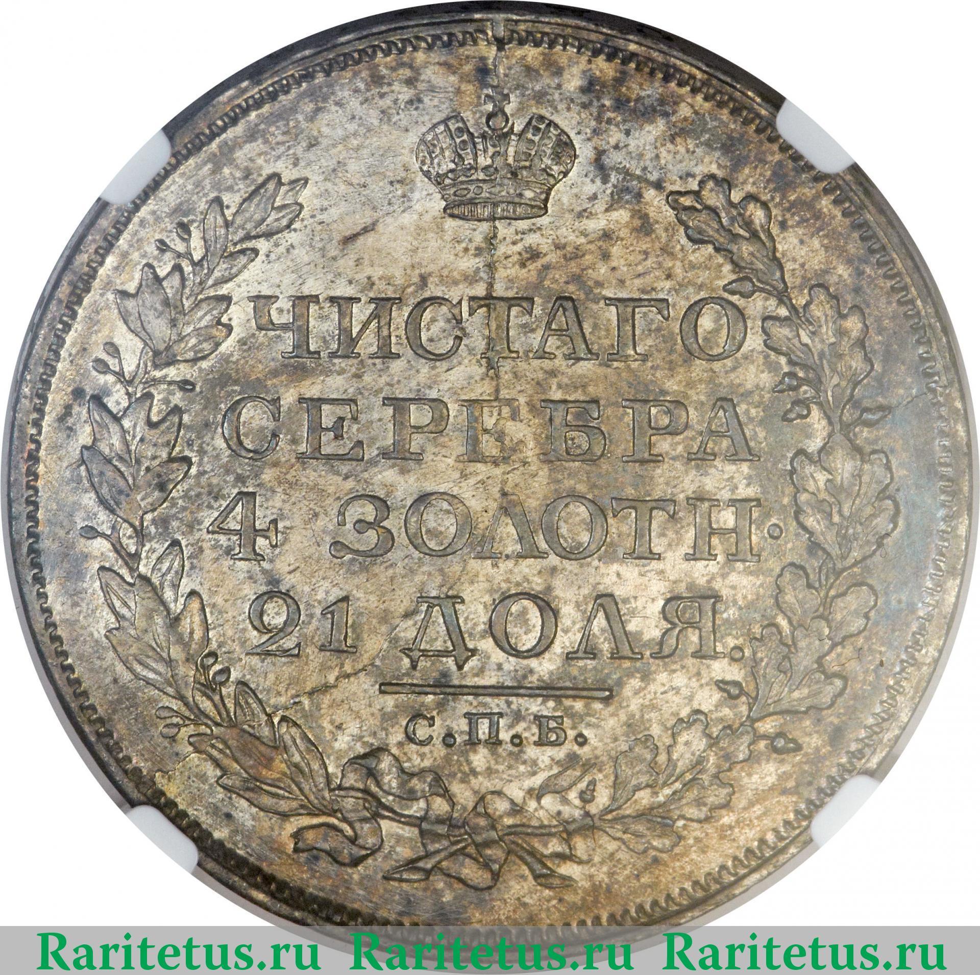 1 рубль 1818 года 5 копеек 1991 года стоимость 15000 руб