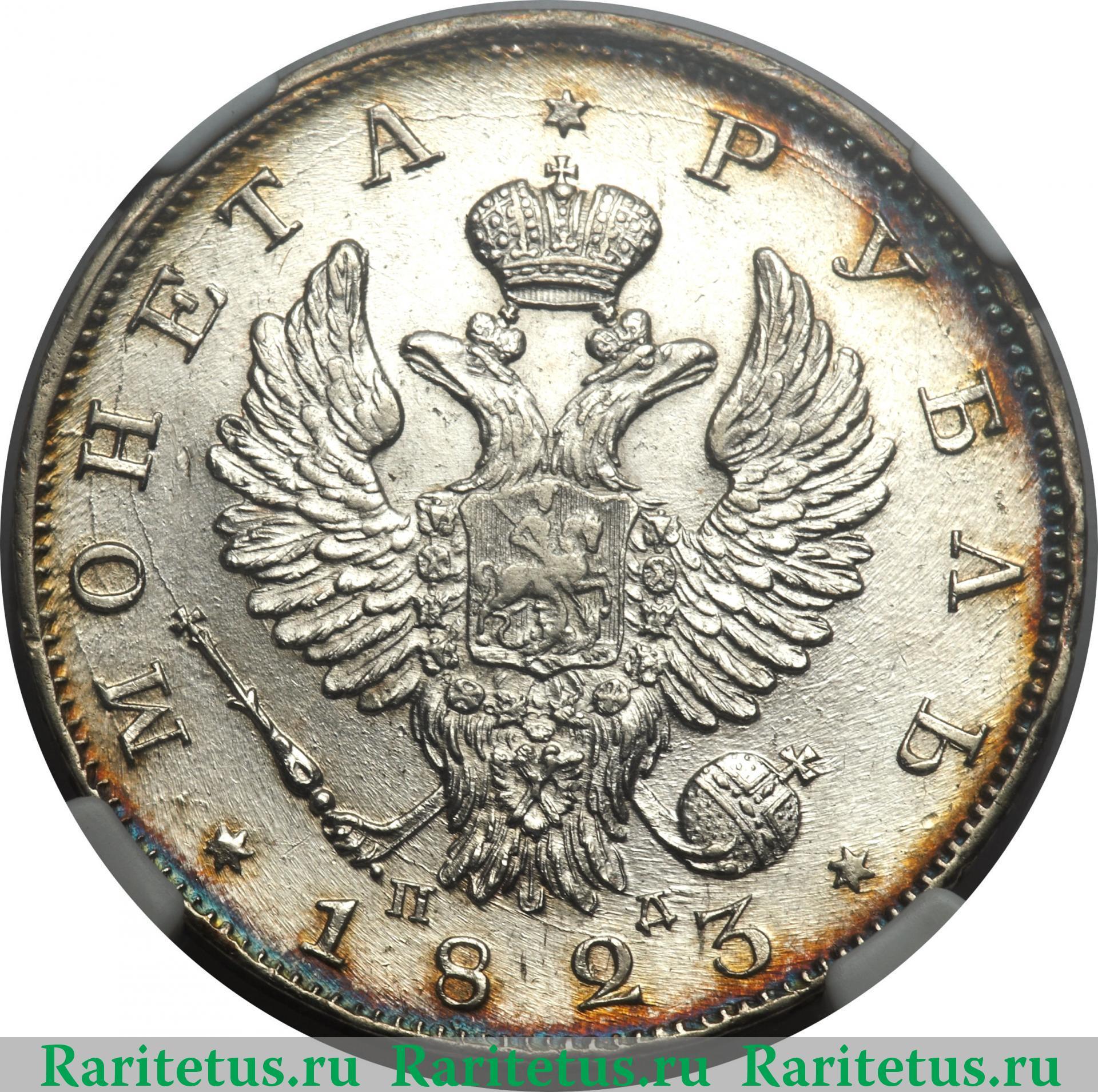 Сколько стоит монета 1823 года 10 bani 2000