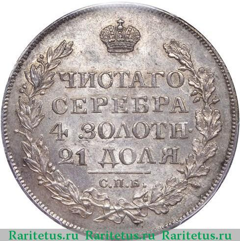 Монета 1 рубль 1825 года серебро цена монета рубль 1754