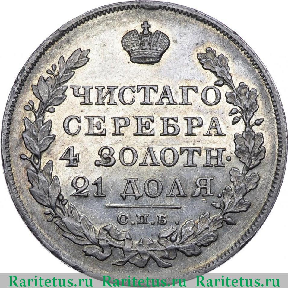 Монета 1 рубль 1825 года серебро цена 1 грош 1933 года цена