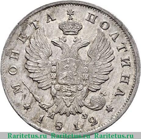 Серебряные монеты 1812 года свастика на рублях