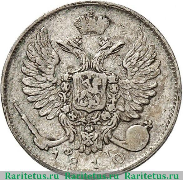 10 копеек 1810 года цена цены на дорогие монеты ссср