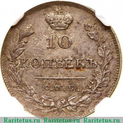 10 копеек 1813 года цена серебро таймырэнергострой