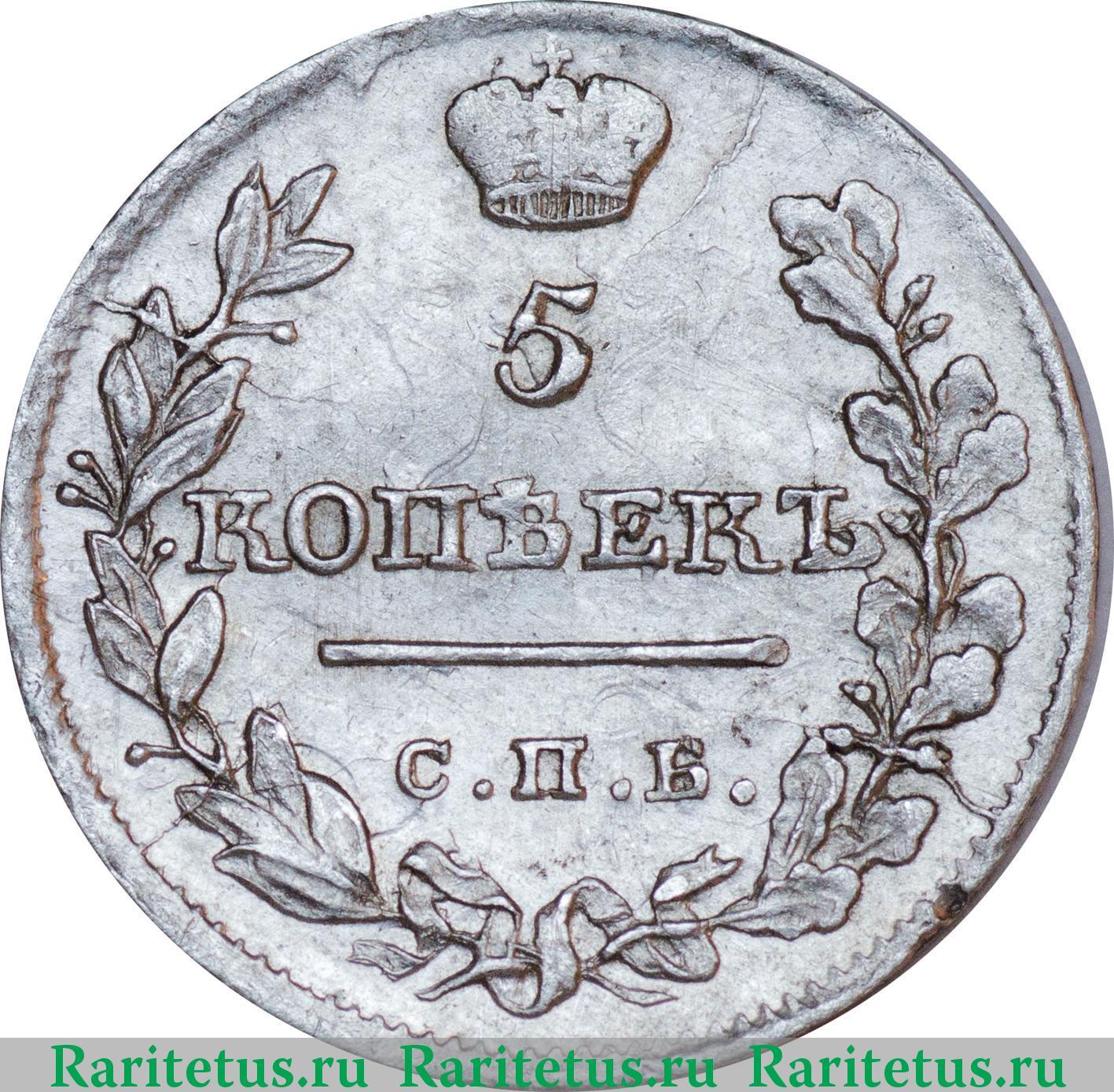 Серебряная монета 5 копеек 7 5 рублей