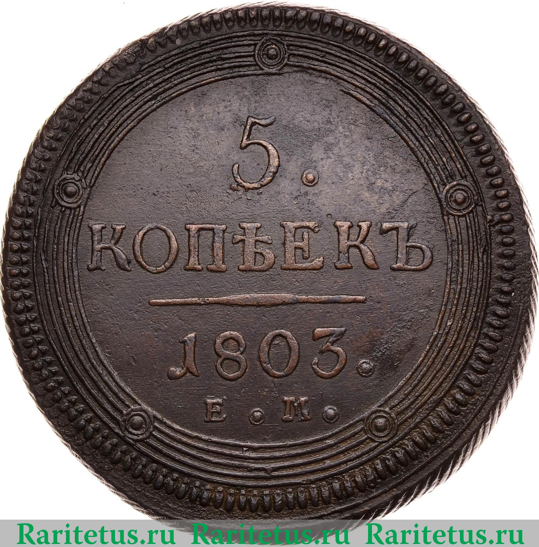 5 копеек 1803 года стоимость планшеты под кольца